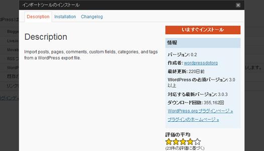 WordPress移動用プラグインダウンロード