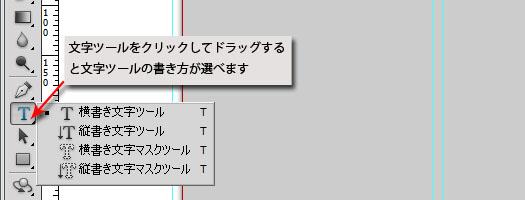 文字ツール選択画像