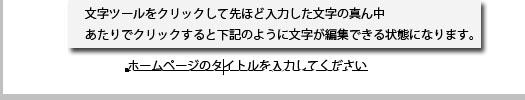 文字編集画面