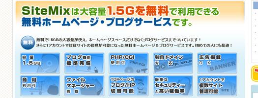 無料レンタルサーバーsitemix