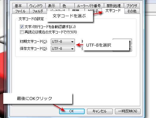 UTF8設定