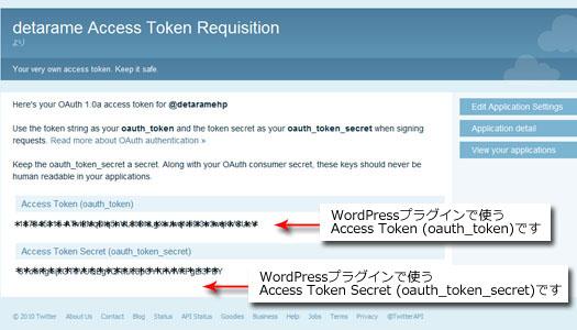 twitterアプリのキーコード
