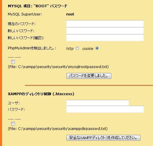 xamppパスワード設定